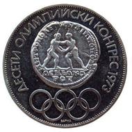 Bulgarien, 10 Leva 1975, 900er Silber. Auf der Bildseite ist eine antike Münze mit Faustkämpfern abgebildet, die unter dem römischen Kaiser Elagabal (218-222) in Plovdiv geprägt wurde, darunter die (modernen) olympischen Ringe. Die kyrillische Randschrift lautet