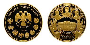 150. Jahrestag der Gründung der russischen Zentralbank.