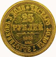 No. 1110: RUSSIA. Alexander II, 1855-1881. 25 roubles 1876, Saint Petersburg. Bitkin 565. Extremely rare. PF. CHF 60.000 / 220.000