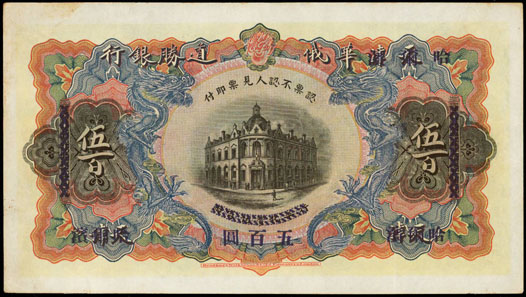 Lot 22156, CHINA--FOREIGN BANKS. Russo-Asiatic Bank. $500, ND (1910). Choice Very Fine. Realized $20,315.